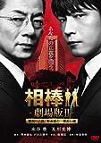 相棒 劇場版II -警視庁占拠!特命係の一番長い夜- <通常版> [DVD]