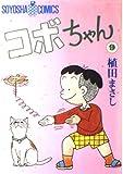 コボちゃん (9) (Soyosha comics)