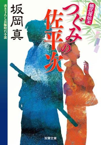 つぐみの佐平次-帳尻屋始末(2) (双葉文庫)