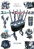 ユニークなエンジンの系譜