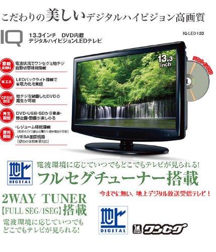 REAL LIFE JAPAN 13V型 液晶 テレビ IQ-LED133 ハイビジョン   2011年モデル B00539LKM0