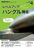 NHKラジオ レベルアップハングル講座 2016年 4月号 [雑誌] (NHKテキスト)