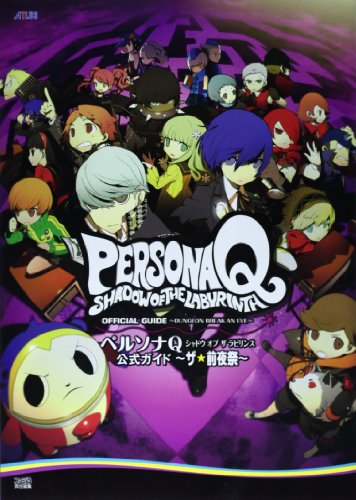 [book] Persona Q Shadows of the labyrinth Official Guide - the Eve - (Atlas Famitsu) [Japanese] ISBN-10: 4047297488 (Persona Q Shadow Of The Labyrinth Guide)