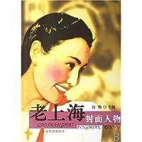 老上海封面人物