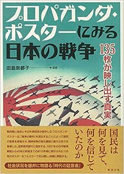 Book's Cover of プロパガンダ・ポスターにみる日本の戦争 135枚が映し出す真実 (日本語) 大型本 – 2016/7/15