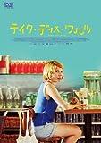 [DVD]テイク・ディス・ワルツ