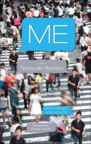 ME: A Novel