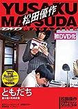 松田優作DVDマガジン(39) 2016年 11/22 号