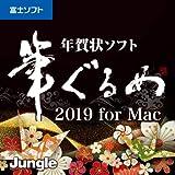 筆ぐるめ 2019 for Mac|ダウンロード版
