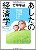 「あしたの経済学」竹中 平蔵