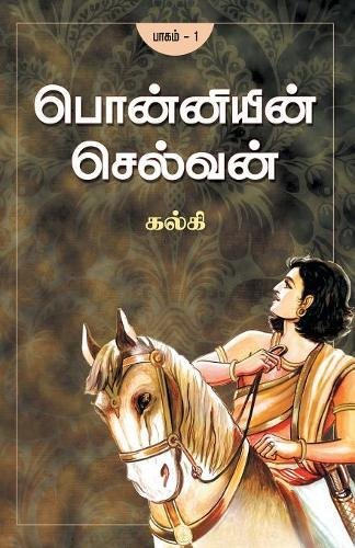 Ponniyin Selvan - Part 1 (Tamil Edition)
