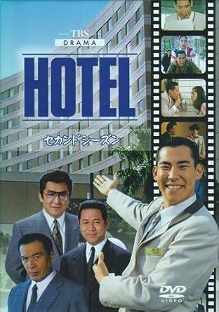 HOTEL セカンドシーズン DVD-BOX
