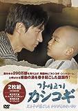 [DVD]カシコギ 父と子が過ごしたかけがいのない日々