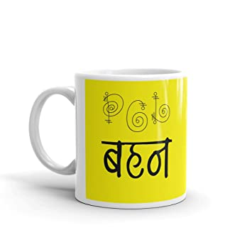 Buy Family Shoping Birthday Gift Bhaidooj Gifts For Sister Pgl Behan White Coffee Mug 320ml Online At Low Prices In India