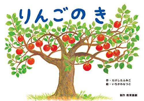 りんごのき (0・1・2かみしばい にっこり げんき うれしいな)