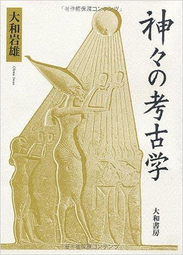 神々の考古学 | 大和 岩雄 |本 |...
