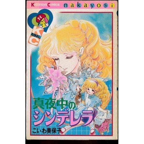 真夜中のシンデレラ (講談社コミックスなかよし (402巻))