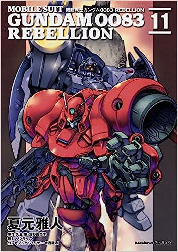 機動戦士ガンダム0083 REBELLION (11) (角川コミックス・エース)