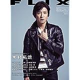 FLIX 2018年10月号