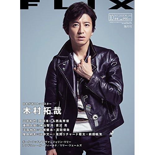FLIX 2018年10月号 表紙画像