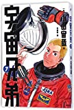 Space Brothers 7 (Chinese Edition)