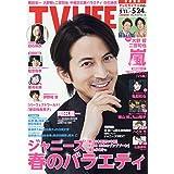 TV LIFE 2019年 5/24号