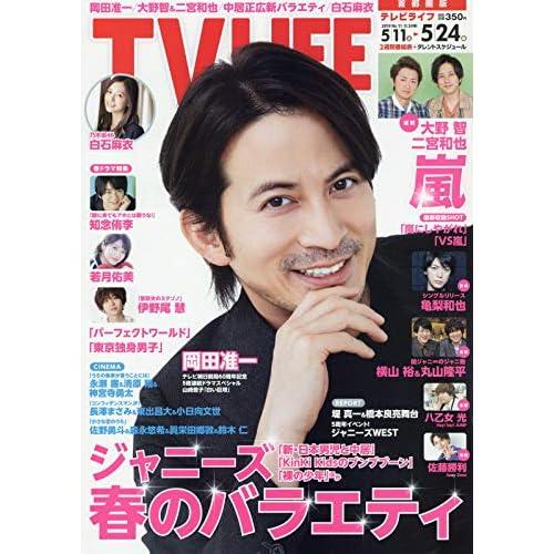 TV LIFE 2019年 5/24号 表紙画像