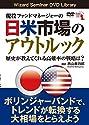 DVD 日米市場のアウトルックの商品画像