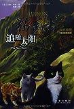 猫武士五部曲·族群黎明(1):追随太阳