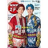 NHK ステラ 2020年 7/10号