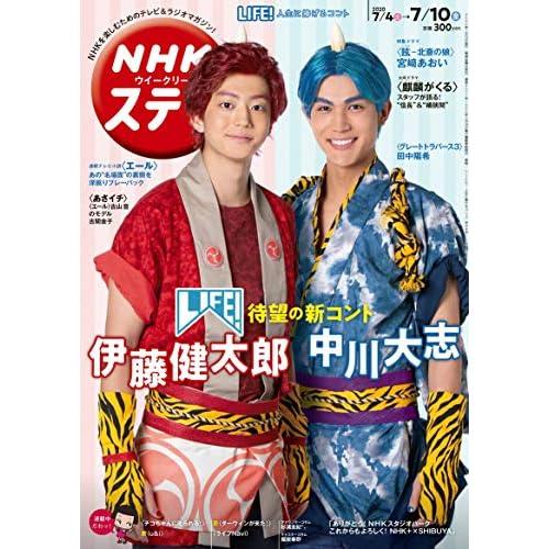 NHK ステラ 2020年 7/10号 表紙画像