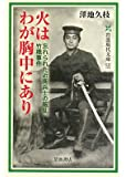火はわが胸中にあり―忘れられた近衛兵士の叛乱 竹橋事件 (岩波現代文庫)