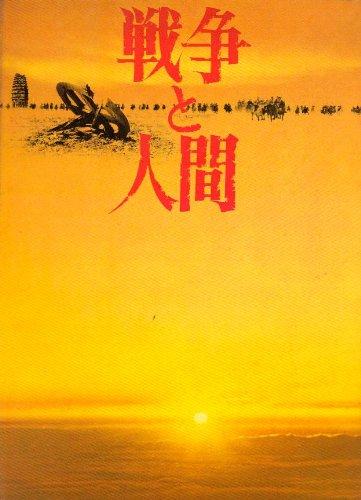 映画パンフレット 「戦争と人間(第一部)」 監督 山本薩夫 出演:石原裕次郎