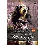犬のしつけ教室 スマートDog基本編 [DVD]