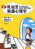 新 乳幼児発達心理学―もっと子どもがわかる好きになる - 向田 久美子石井 正子
