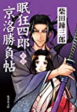 Sleep Kyoushirou Kyoraku game Pledge (sleep Kyoushirou) (Shueisha Bunko) (2006) ISBN: 4087460681 [Japanese Import]