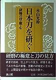 日本刀を研ぐ―研師の技・眼・心