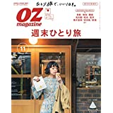 OZ magazine 2017年11月号 小さい表紙画像