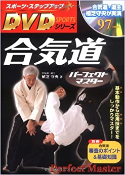 AIKIDO Perfect Master Art of Weaponless Self-defense