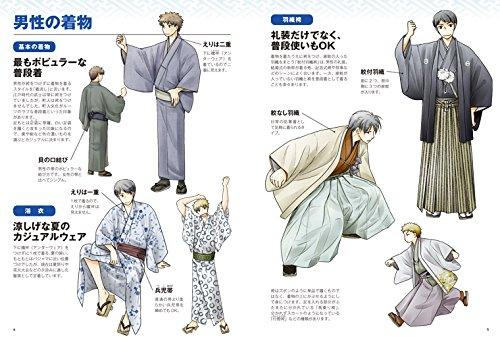着物の描き方 基本からそれっぽく描くポイントまで 摩耶薫子 本