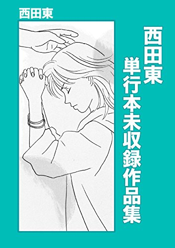 西田東単行本未収録作品集