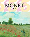Monet (Hard) 特別編集版