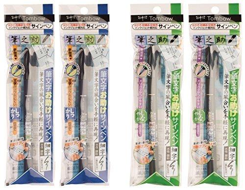 Nonrefillable Pen Black (Tombow Fudenosuke 4 Brush Pen Bundle - 2 Soft Tip Pens + 2 Hard Tip Pens)