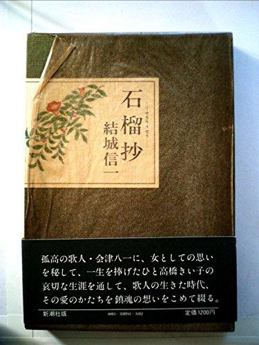 石榴抄 (1981年)