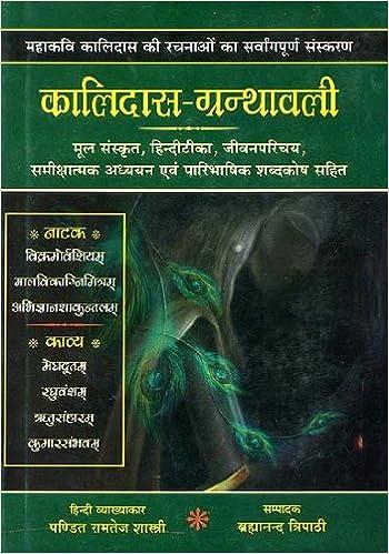 Kalidas Books In Hindi Pdf