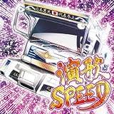 演歌SPEED