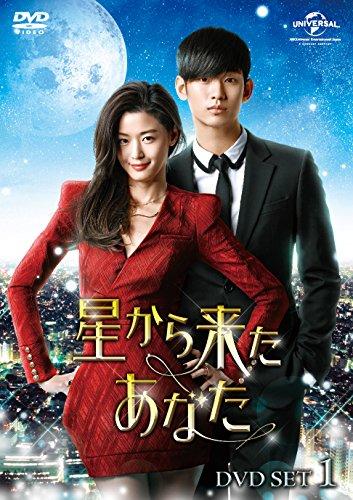 [DVD]星から来たあなた DVD SET1