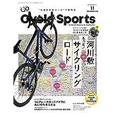 サイクルスポーツ 2020年11月号