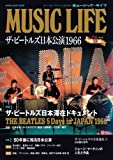 MUSIC LIFE ザ・ビートルズ日本公演1966 (シンコー・ミュージックMOOK)