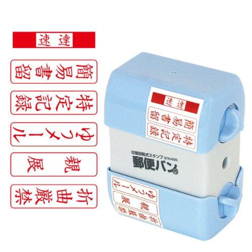 [해외]ナカバヤシ 인 면 회전 우표 우편 밴 STN-605 / Nakabayashi Mark Face Rotary Stamp Postal Van STN-605